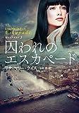 囚われのエスカペード 私のビリオネアシリーズ (扶桑社BOOKSロマンス) 画像