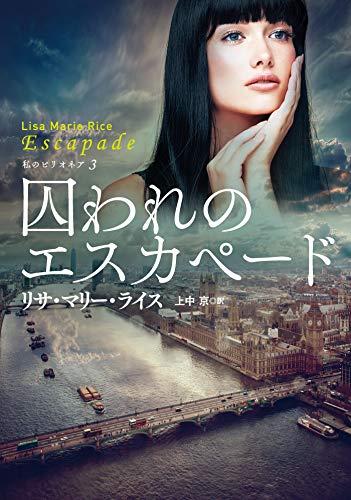 囚われのエスカペード 私のビリオネアシリーズ (扶桑社BOOKSロマンス)