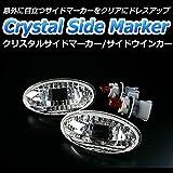 クリスタルサイドマーカー エブリイワゴン DA64 2010/02~(平成22/02~)