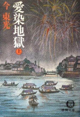 愛染地獄 (上) (徳間文庫)