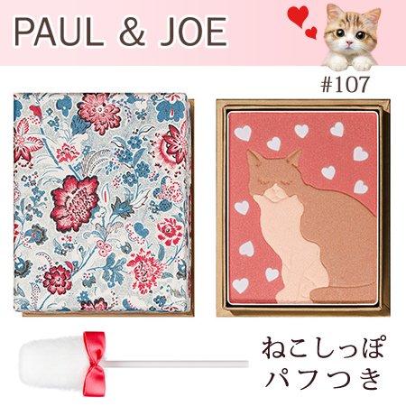 ポール&ジョー(PAUL&JOE) フェイス & アイ カラー CS 107 スマイトゥン キトゥン[並行輸入品]