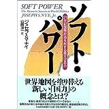 ソフト・パワー 21世紀国際政治を制する見えざる力