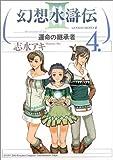 幻想水滸伝3 4―運命の継承者 (MFコミックス)