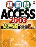 超図解 Access2003 総合編―WindowsXP/Windows2000対応 (超図解シリーズ)