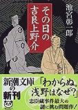 その日の吉良上野介 (新潮文庫)