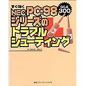 すぐ効くNEC PC‐98シリーズのトラブルシューティング