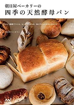 [朝日屋ベーカリー]の朝日屋ベーカリーの四季の天然酵母パン