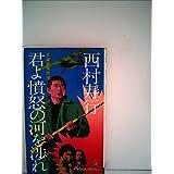 君よ憤怒の河を渉れ (1980年) (徳間文庫)