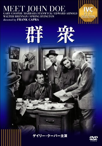 群衆 《IVC BEST SELECTION》 [DVD]