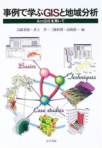 事例で学ぶGISと地域分析―ArcGISを用いての詳細を見る