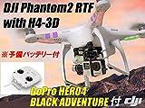 ★オールインワンセット★【ホバリング調整済】DJI Phantom2 RTF(改良版新型日本仕様)■■ 新型H4-3D + GoPro HERO4 Black■■ 予備バッテリー付
