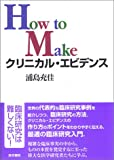 How to Make クリニカル・エビデンス