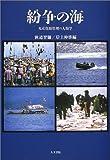 紛争の海—水産資源管理の人類学