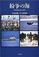 紛争の海―水産資源管理の人類学