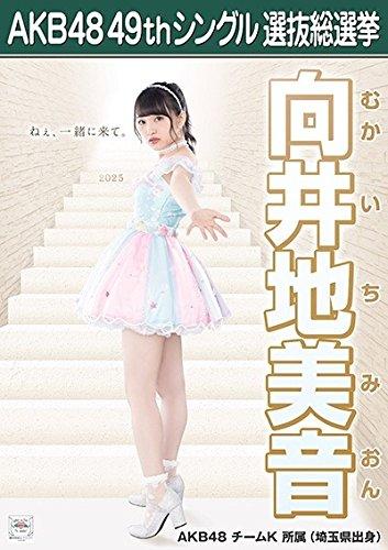 【向井地美音 AKB48 チームK】 AKB4・・・