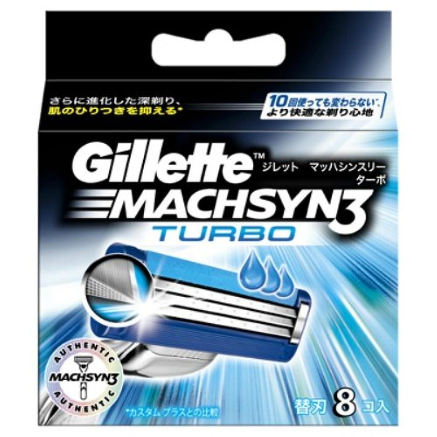 とティーム記憶に残る拮抗するジレット マッハシンスリーターボ 替刃 8B × 5個セット