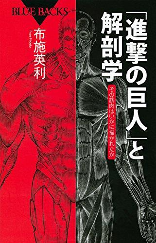 「進撃の巨人」と解剖学 その筋肉はいかに描かれたか (ブルーバックス)