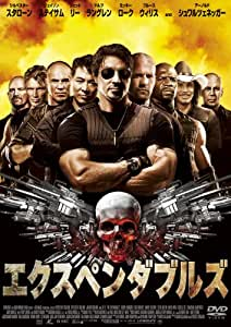 エクスペンダブルズ (期間限定価格版) [DVD]