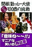 関根勤・ルー大柴 100歳の挑戦