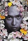 供花 (新潮文庫)