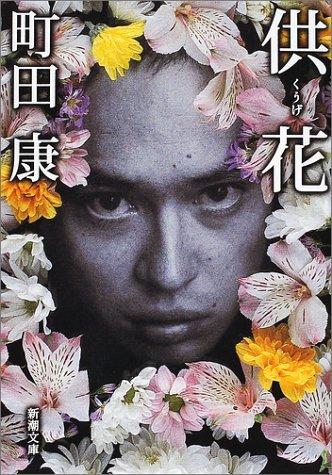 供花 / 町田 康