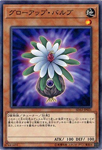 遊戯王/第10期/SD32-JP021 グローアップ・バルブ