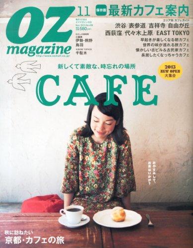オズマガジン2013.11月号の詳細を見る