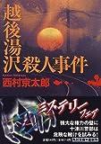 越後湯沢殺人事件 (角川文庫)