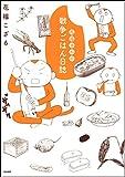 花福さんの戦争ごはん日誌 (本当にあった笑える話)