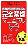 完全禁煙マニュアル