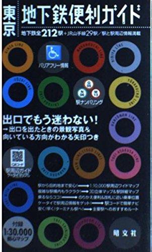 東京地下鉄便利ガイドの詳細を見る