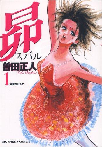 昴 (1) (ビッグコミックス)の詳細を見る