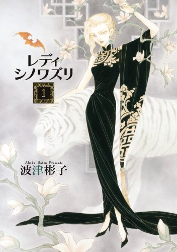レディ シノワズリ 1 (フラワーコミックススペシャル)の詳細を見る