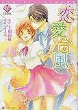 恋愛台風 (Eternity COMICS)