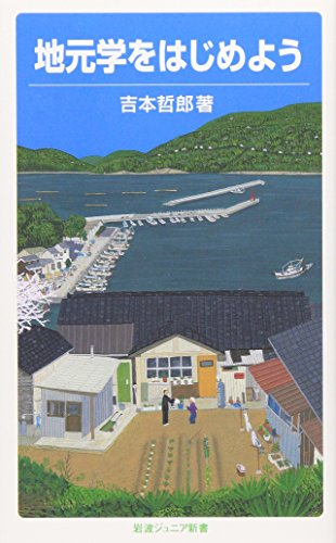 地元学をはじめよう (岩波ジュニア新書)の詳細を見る