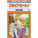 スキップ・ビート! 第8巻 (花とゆめCOMICS)