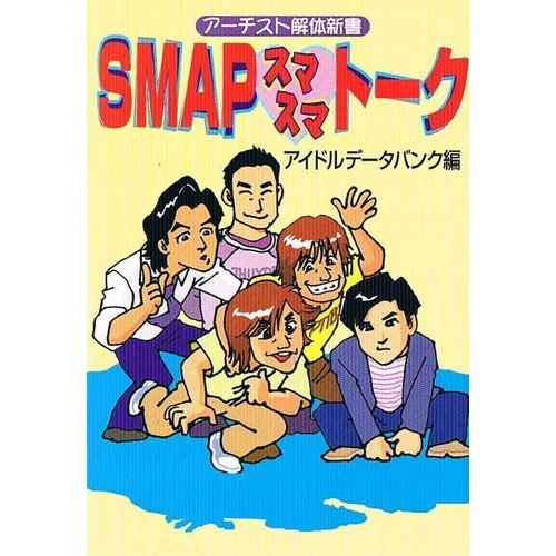 SMAP スマスマトーク―アーチスト解体新書 (COSMO BUNKO)