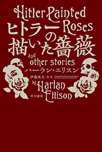 ヒトラーの描いた薔薇 (ハヤカワ文庫SF)の書影