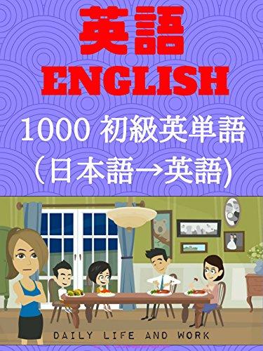 1000 初級英単語 (日本語→英語) Elementary English words
