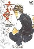 恋愛 2 (ニチブンコミックス)