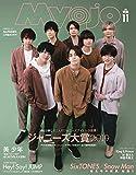 Myojo2019年11月号 画像