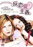 反恋愛主義 [DVD] [レンタル落ち]