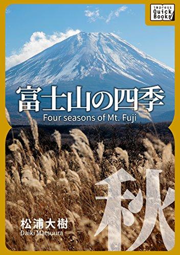 富士山の四季 ―秋― impress QuickBooksの詳細を見る