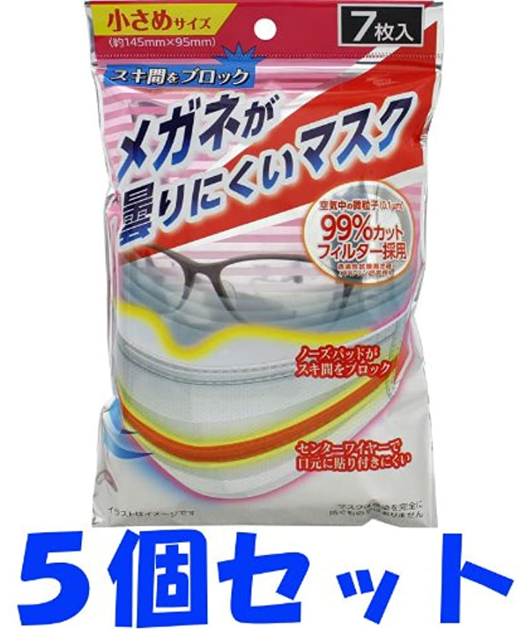ペルメル憧れエールメガネが曇りにくいマスク 小さめサイズ 7枚×5個セット