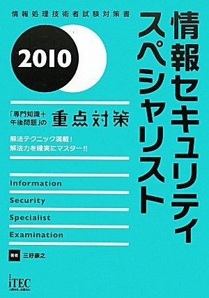 情報セキュリティスペシャリスト 「専門知識+午後問題」の重点対策〈2010〉 (情報処理技術者試験対策書)の詳細を見る