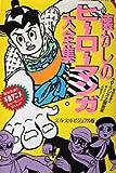 懐かしのヒーローマンガ大全集  / 文芸春秋 のシリーズ情報を見る