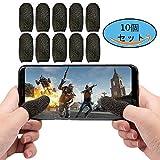 PUBG Mobile 荒野行動 指サック【OKTOKYU】 スマホゲーム 指カバー 銀繊維 高感度 操作性アップ 手汗対策 超薄 iPhone Android iPad などに対応 10個入り