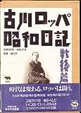 古川ロッパ昭和日記〈戦後篇〉