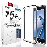 【 ZenFone4 ZE554KL ケース 】 zenfone 4 ZE554KL カバー 本来の美しさを魅せる[巧み。シリーズ -極薄 0.89mm-]目立たない 透明感 巧みシリーズ 存在感ゼロ 0.89mm【 液晶保護フィルム 付き】OVER's (貼り付け3点セット付き)