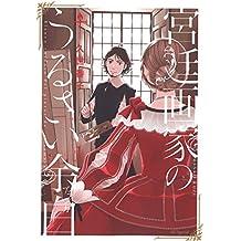 宮廷画家のうるさい余白 1 (花とゆめコミックススペシャル)